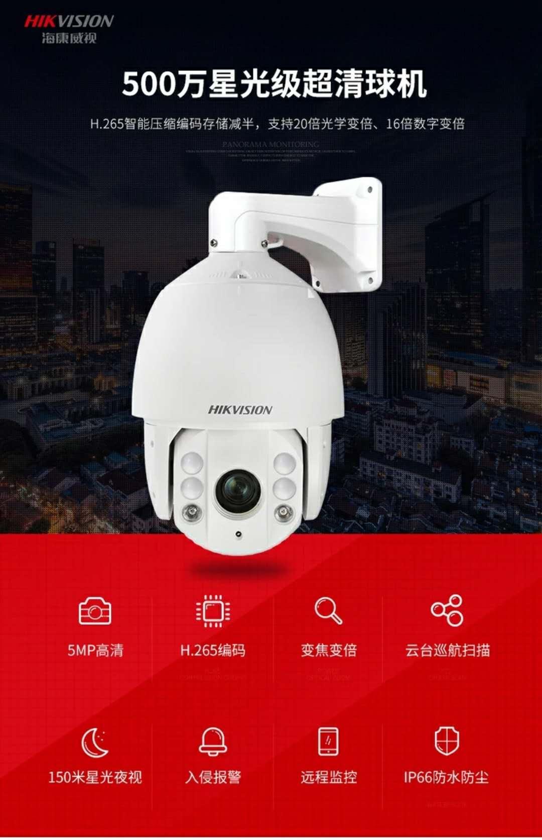 高清电脑视频摄像头_海康威视500万网络高速球机高清红外监控摄像头DS-2DC7520IW-A
